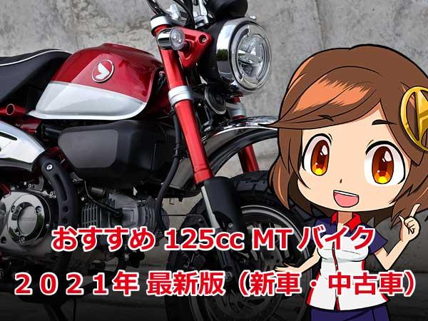 125cc MT 原付二種 おすすめ バイク一覧 モンキー125 1