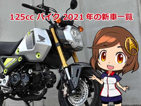 125cc バイク一覧 スクーター 1