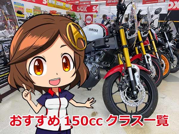 おすすめ 150cc 155cc バイク スクーター まとめ GooBike 1