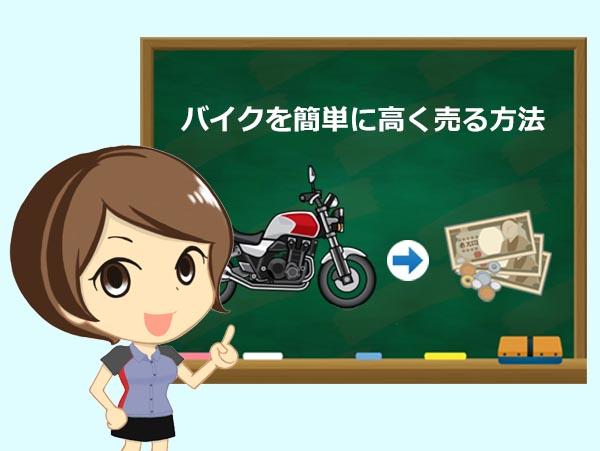 バイク 売る 高く売る