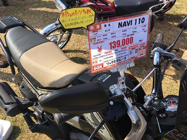 125ccスクーター 原付二種 バイク おすすめ NAVI110 SOX
