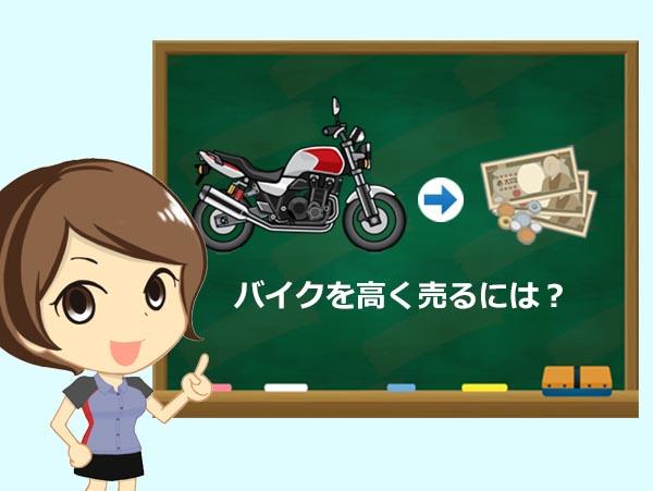バイク 売る 売却 査定 バイク王 1
