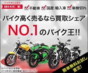 バイク 買取 おすすめ ランキング バイク王 4
