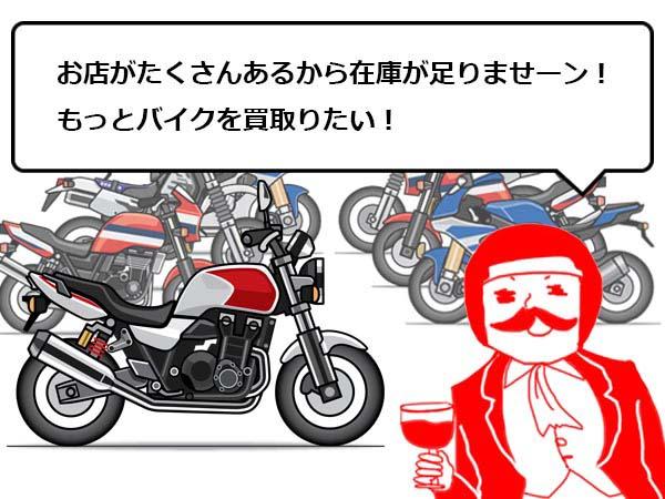 バイク 買取 売却 売る なら 査定 5