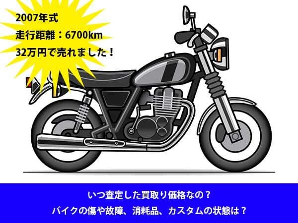 バイク 買取 相場 売却 査定 表 3