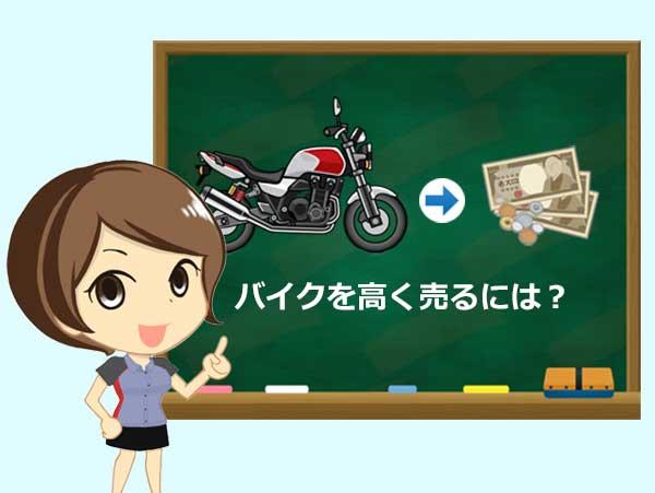 バイク売る前に知らないと損する!買取業者で高く売却するコツは?