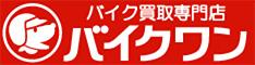 バイクワン 評判 口コミ 2