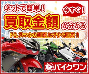 バイク 買取 おすすめ ランキング バイクワン 9