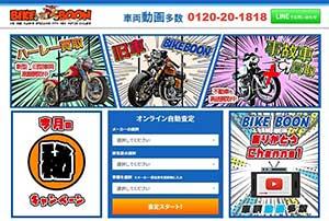 バイク 買取 おすすめ ランキング バイクブーン 16