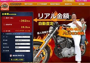 バイク 買取 売却 売る なら 査定 23 バイクパッション