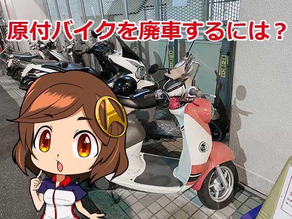 原付 バイク 廃車 1