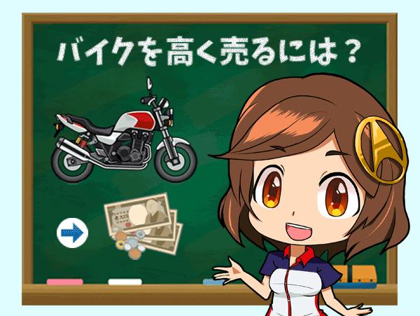 バイク 買取 売却 売る なら 査定 1