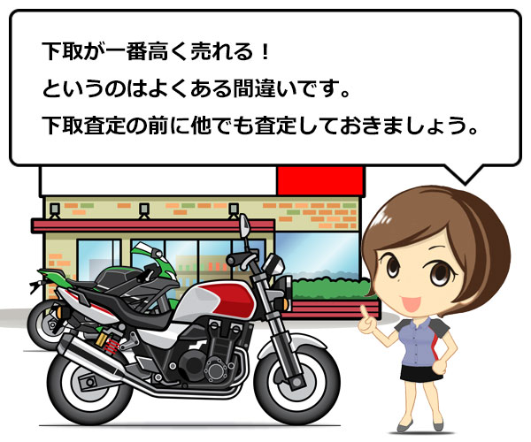 バイク 買取 売る 査定 下取