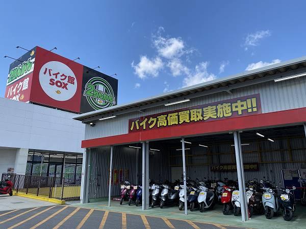 バイク館 バイカーズステーション SOX ソックス 2りんかん バイク買取 4