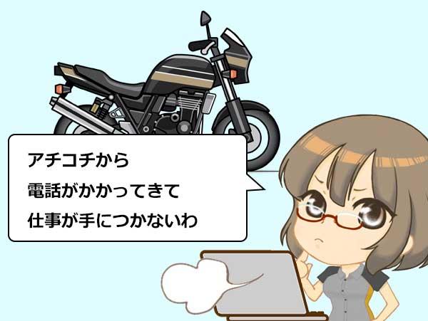バイク 買取 一括査定 おすすめ デメリット 10