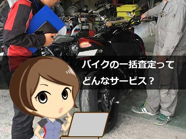 バイク 買取 一括査定 おすすめ デメリット 1