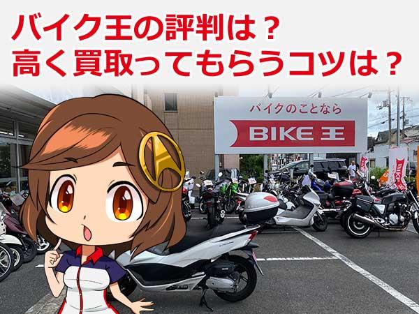バイク王 評判 口コミ バイク 売る 査定