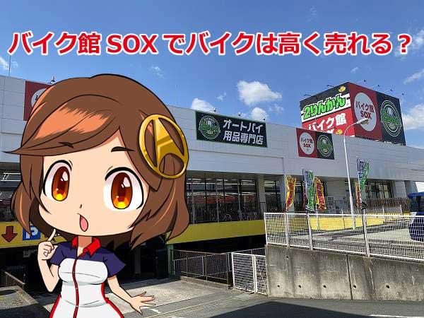 バイク館 バイカーズステーション SOX ソックス 2りんかん バイク買取 1