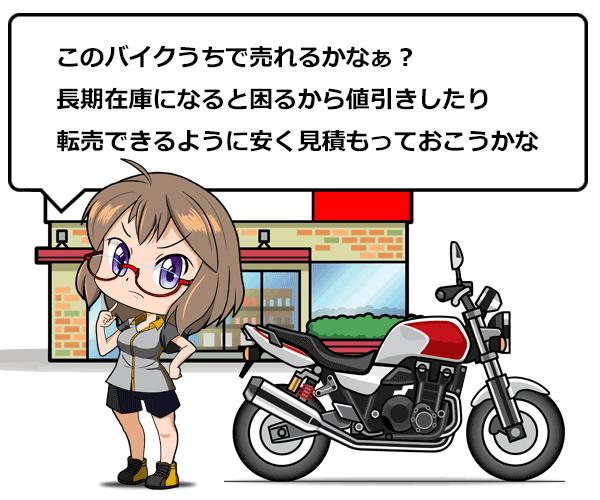 バイク 買取 売る 査定 2