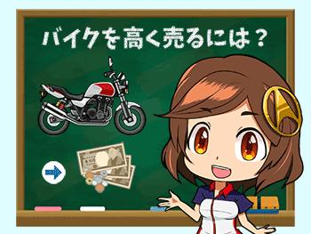バイク 買取 売る 査定 4