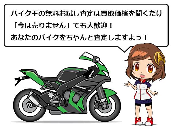 バイク 買取 相場 売却 査定 表 5