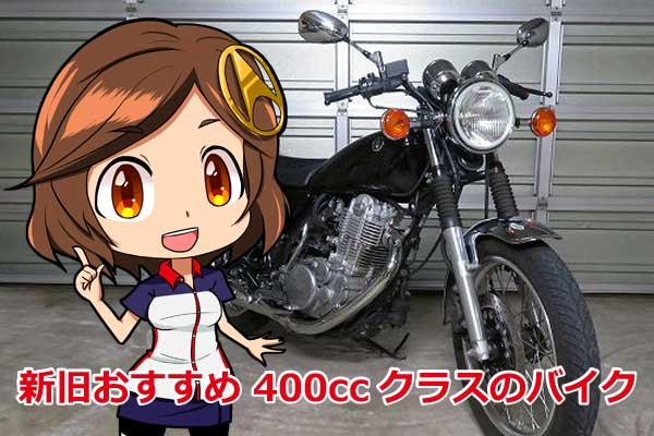 おすすめ 400cc バイク まとめ GooBike 1